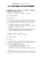 贵州省铜仁市2012年中考理综试题化学部分(含解析)
