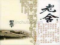 高中语文4.10《想北平》课件沪教版必修3
