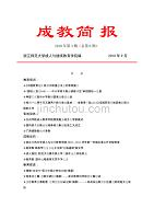 简报第六期-浙江师范大学成人与继续教育学院