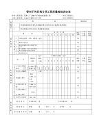 管沟下沟回填分项工程质量检验评定表