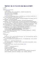 等级考试二级java考点分析之输入输出及文件操作