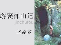 高中语文5.17《游褒禅山记》课件沪教版必修3