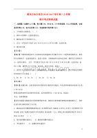 黑龙江哈尔滨市2016-2017学年高一物理上学期期中试题(含解析)