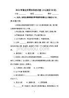 精神文明单位测试题(11)卷子