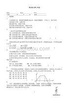 质点动力学2作业