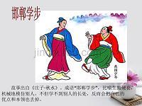 高中语文5.15《秋水》课件沪教版必修3