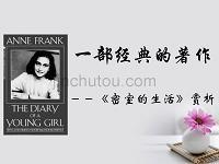 高中语文2.6《密室的生活》课件沪教版必修3