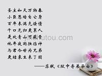 高中语文5.16《前赤壁赋》课件沪教版必修3