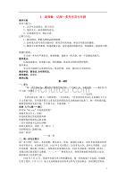 (2016年秋季版)七年级语文下册2说和做——记闻一多先生言行片段教案新人教版