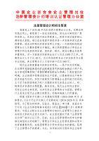 注册管理会计师招生简章1