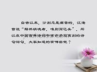 高中语文6.18.1《雨霖铃》课件沪教版必修3