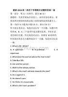 最新2018高一英语下学期期末试题附答案一套