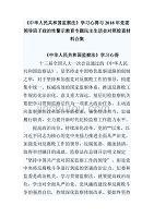 《中华人民共和国监察法》学习心得与2018年党委领导班子政治性警示教育专题民主生活会对照检查材料合集
