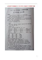 山东省济宁市邹城县2017-2018学年度八年级语文下学期期中试题新人教版