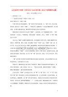 山东省济宁市第一中学2017_2018学年高二语文下学期期中试题