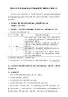 国家体育总局青岛航海运动学校帆船国产器材采购询价文件(发布版)