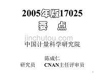 iso17025培训资料陈成仁