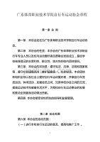 广东体院自行车运动协会章程