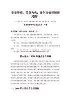 康佳多媒体事业部总经理叶涛讲话