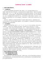 《中国焊接年鉴》电站锅炉压力容器概况