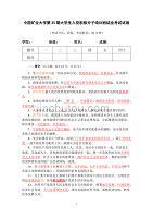 中国矿业大学第35期大学生入党积极分子培训班结业考试试卷答案