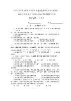 石家庄艺术生文化课补习学校民进学校第四次月考历史试卷