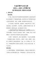 大金店镇中心幼儿园2013工作计划