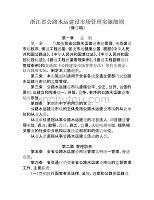 浙江省公路水运建设市场管理实施细则
