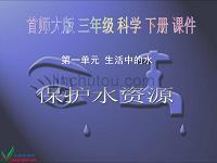(首师大版)三年级科学下册课件保护水资源3