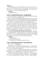 建设法规案例(学)