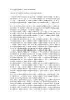 张辉-投资如相玉