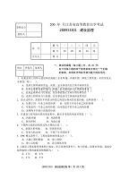 建设监理自学考试05