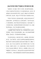 2018年庆祝中国共产党建党97周年感言范文稿