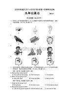 北京市西城区2012届九年级上学期期末考试英语试题