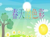 (苏少版)一年级美术下册课件春天的色彩3