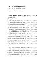 当代中国人幸福观研讨会9.8下午速记稿