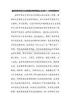 肃清李嘉万庆良流毒影响专题民主生活会个人对照检查剖析材料