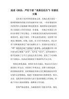 """阅读《陕西:严防干部""""混基层经历""""》有感范文稿"""