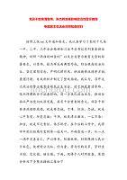党员干部肃清鲁炜、张杰辉流毒影响政治性警示教育专题对照检查材料