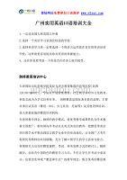 广州实用英语口语培训大全