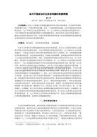 当代中国政治价值体系构建的思路探微(正)_2