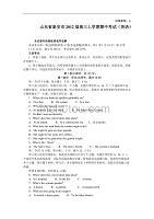 泰安市2012届高三上学期期中考试英语试题