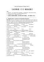 大学英语(二)模拟试卷二