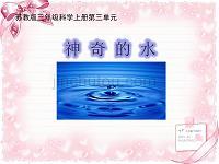 三年级上册科学课件-第三单元3神奇的水-苏教版(共18张PPT)