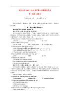 福建省福州八中09-10学年高一下学期期末考试英语试题