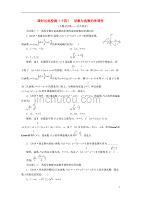 (全国通用版)2019版高考数学一轮复习第三章导
