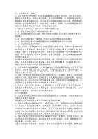建筑企业合同管理制度(草案)(二)