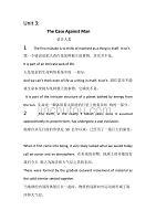 当代研究生英语读写教程上unit3课文+翻译