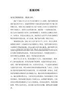 神木县狼窝渠煤矿报案材料
