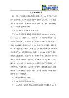广州apm线介绍